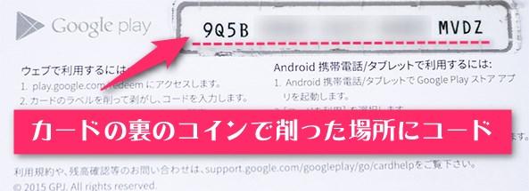 androidでマイクラPEを購入004