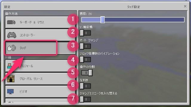 設定オプションタッチ画像002