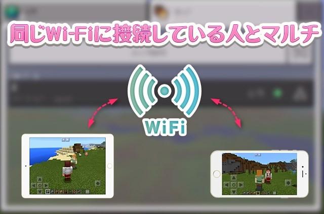 マインクラフトPEWi-Fiでマルチプレイ画像002