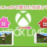 Xboxマルチアイキャッチ