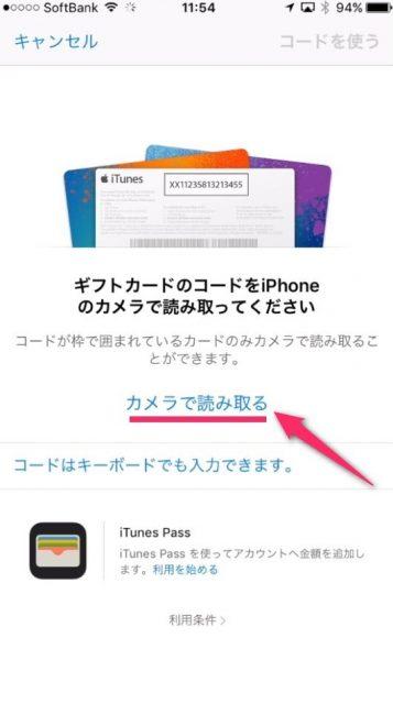 iPhoneで課金004