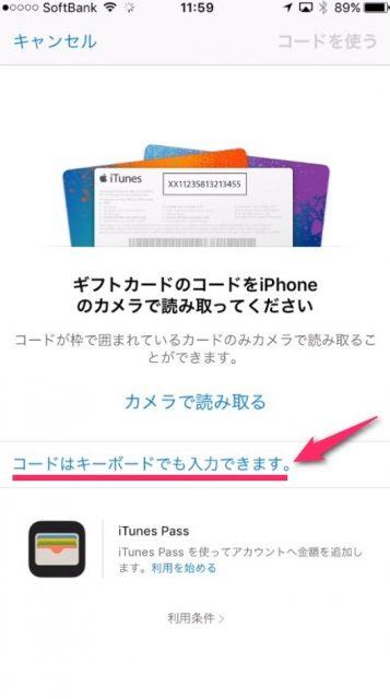 iPhoneで課金006
