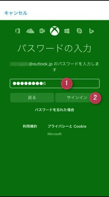 xboxアプリサインイン画像004