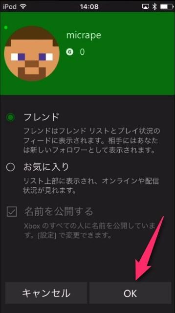 xboxフレンド追加画像011