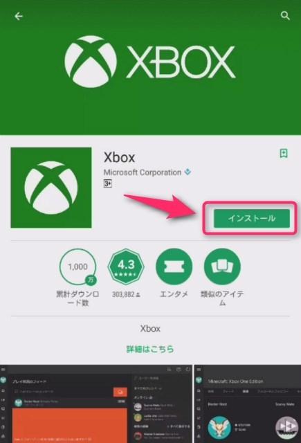 AndroidXboxインストール画像005