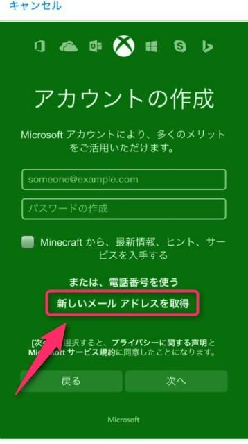 XboxLive作成新しいメール画像004