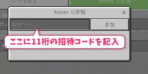 11桁招待コード記入場所画像