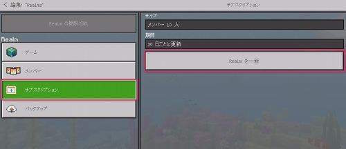 Realmsサブスクリプション編集